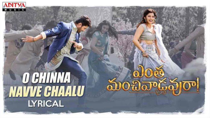 O Chinna Navve Chaalu Lyrics from movie Entha Manchivaadavuraa, O Chinna Navve Chaalu song