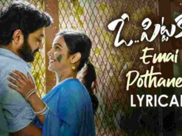 Emai Pothane Song Lyrics - O Pitta Katha