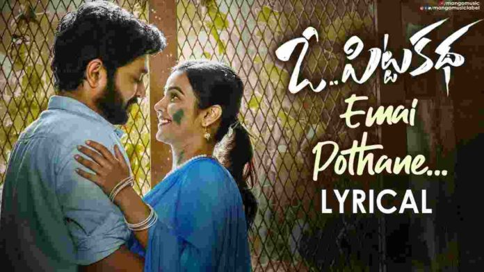 Emai Pothane Song Lyrics - O Pitta Katha
