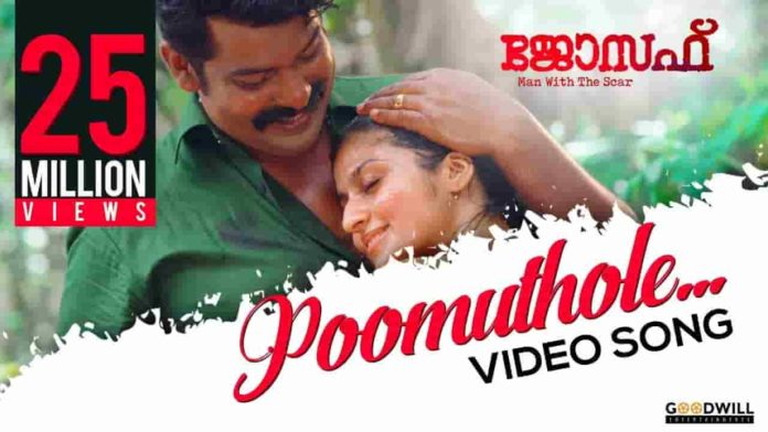 Poomuthole lyrics in Malayalam,Poomuthole lyrics in English