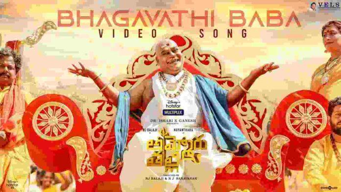 Bhagavathi Baba Song Lyrics In Telugu & English – Ammoru Thalli - FindSongsLyrics.com