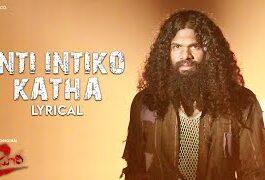 Inti Intiko Katha Song Lyrics In Telugu & English - Findsongslyrics.com