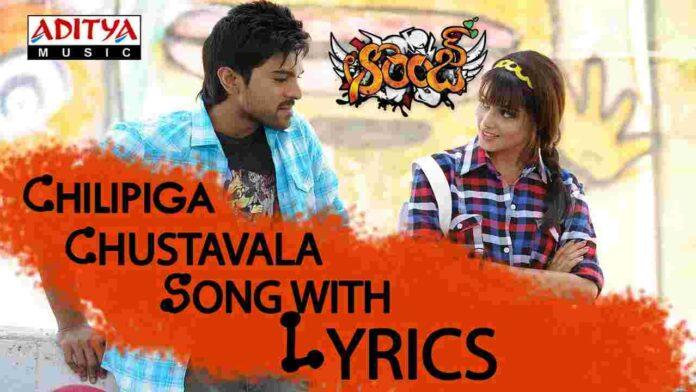 Chilipiga Chusthavala Song Lyrics in Telugu & English - Orange Movie