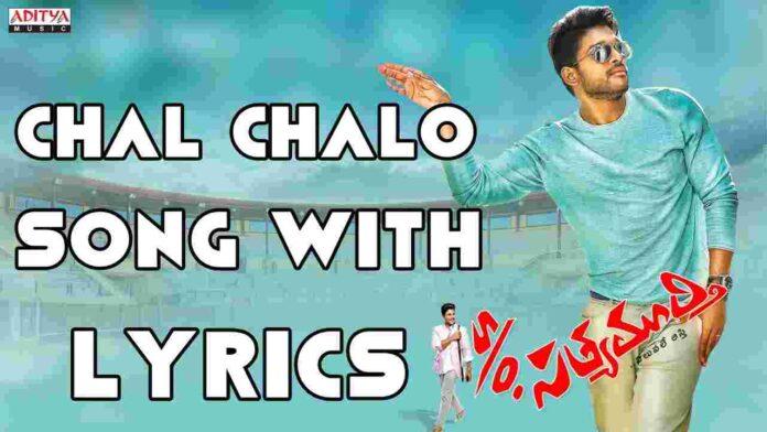 Chal Chalo Chalo Song Lyrics In Telugu & English – S/O Satyamurthy - FindSongsLyrics.com