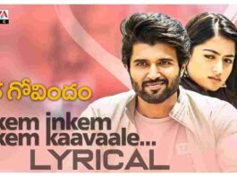 Inkem Inkem Inkem Kaavaale Song Lyrics in Telugu & English- Geetha Govindam