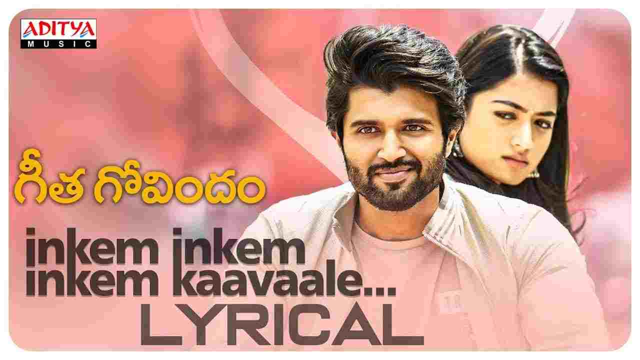 Inkem Inkem Inkem Kaavaale Song Lyrics in Telugu & English- Geetha Govindam