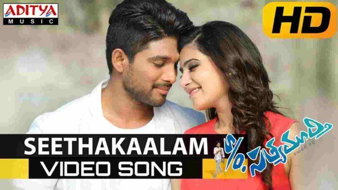 Seethakalam Song Lyrics In Telugu & English – S/O Satyamurthy - FindSongsLyrics.com
