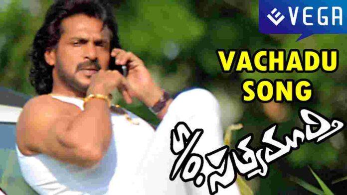 Vachadu Vachadu Song Lyrics in Telugu & English - FindSongsLyrics.com